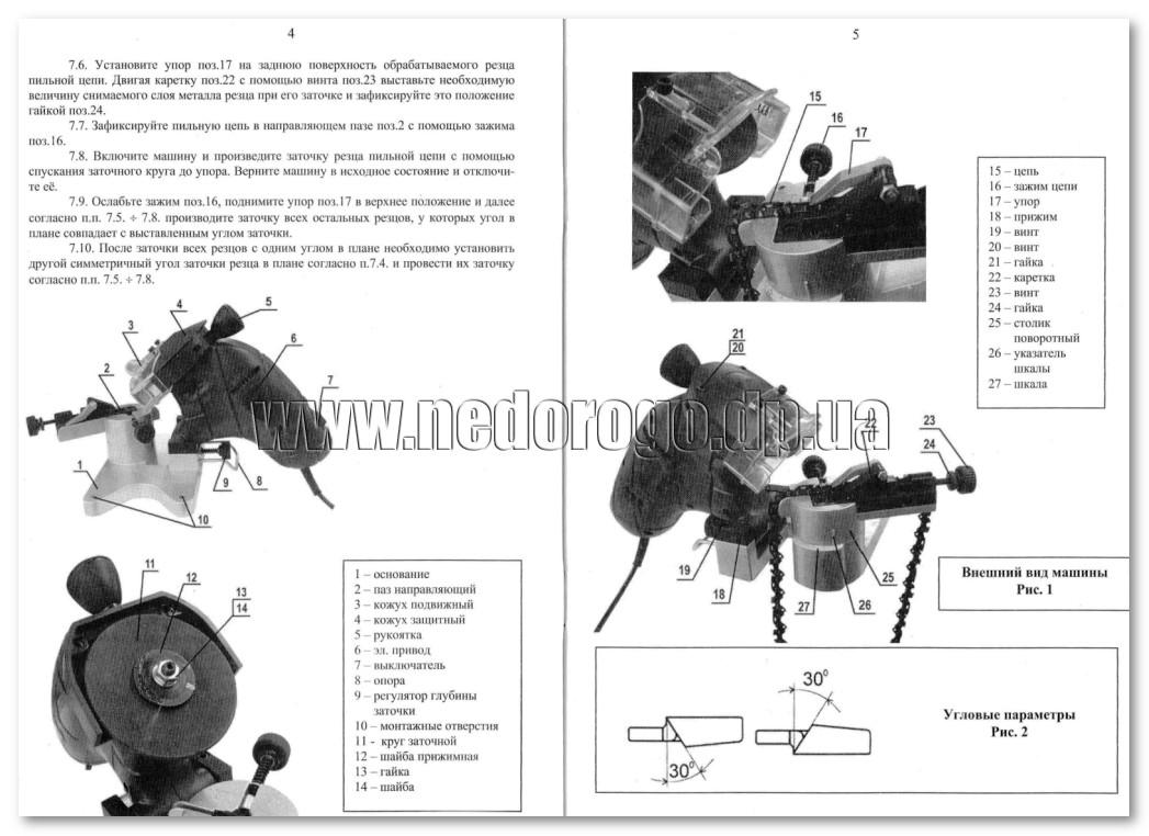 заточка цепей бензопил инструкция